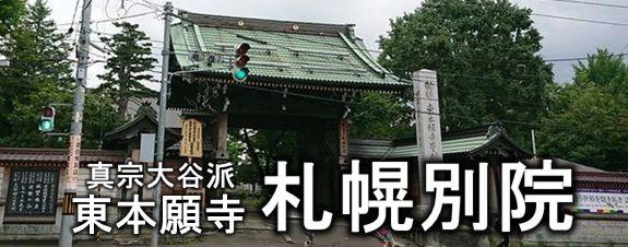真宗大谷派 札幌別院