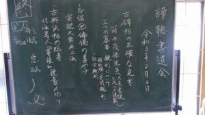書道教室講座内容