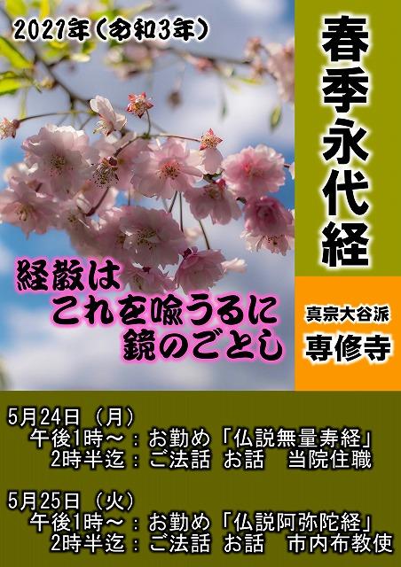 春季永代経202105